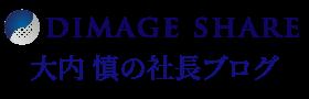大内慎の社長ブログ